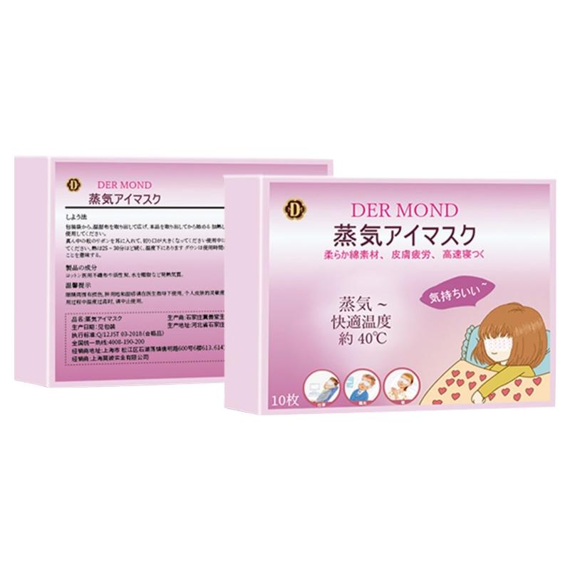 日本热销蒸汽眼罩遮光透气发热缓解眼睛疲劳眼圈蒸气热敷贴10片装