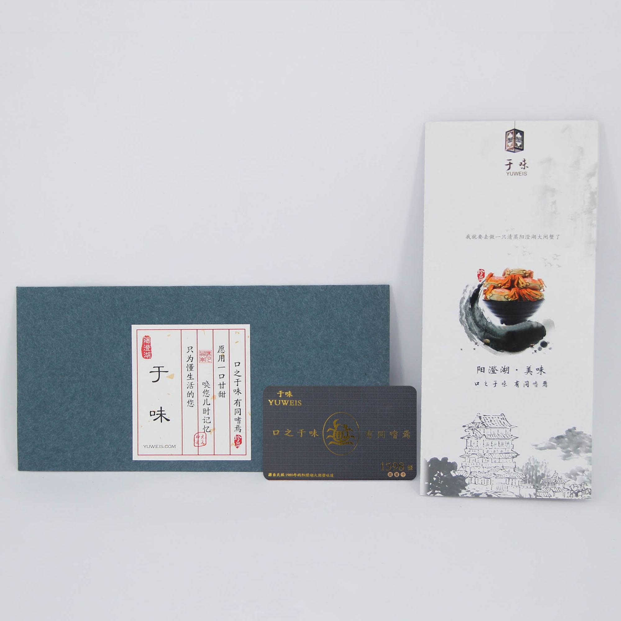 阳澄湖大闸蟹 1598型(4.1-4.4公*5只,3.1-3.3母*5只)提货卡 精品系列豪华礼盒装