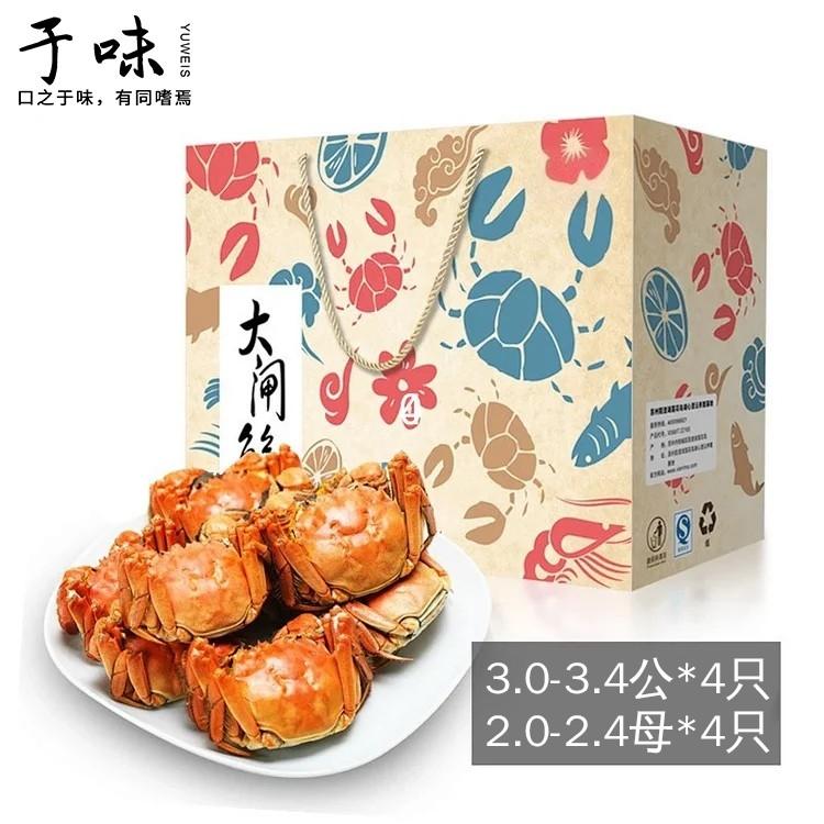 阳澄湖大闸蟹498型 3.0-3.4公*4只,2.0-2.4母*4只)精品系列礼盒装