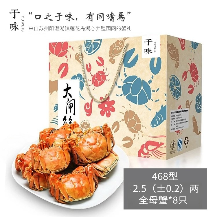 阳澄湖大闸蟹468型 (2.5(±0.2)全母*8只)精品系列礼盒装
